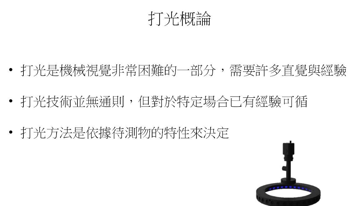 AOI光源設計pdf